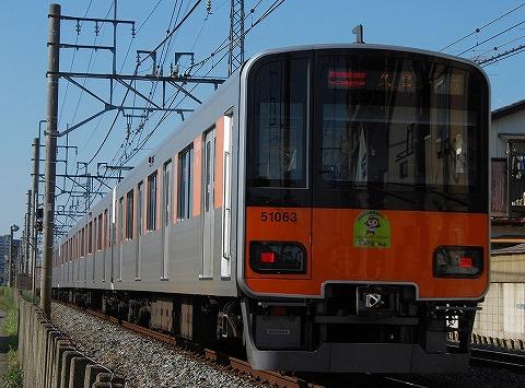 Tobu50050_ichinowari09082