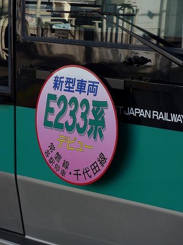 E233系HM