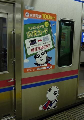 京成パンダイラスト