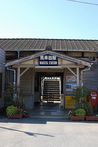 馬来田駅舎