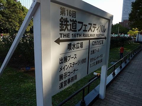 鉄道フェスティバル駅名板