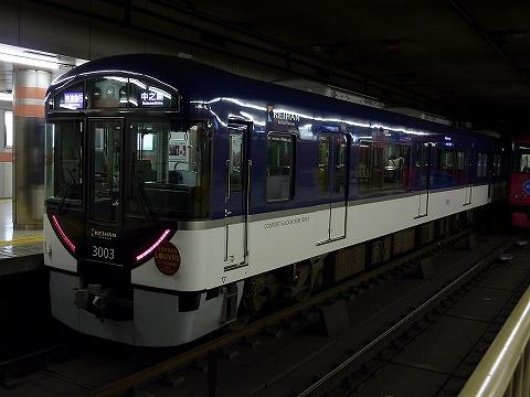 京阪3000系@三条京阪