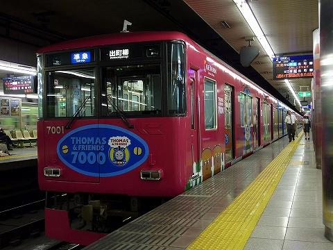 京阪7000系@三条京阪