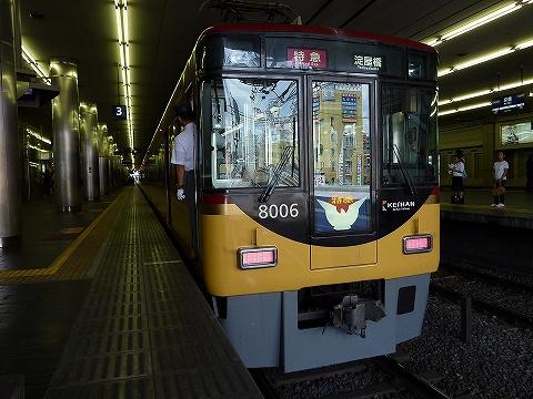 京阪8006