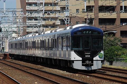 京阪3000系@関目