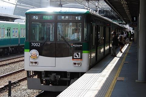 京阪7000系@門真市