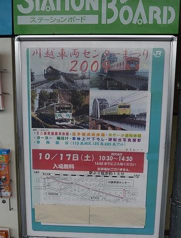 川越車両センターまつりポスター