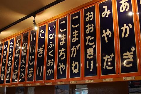 飯田線駅名板