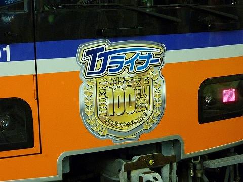 TJライナー乗車100万人達成記念HM
