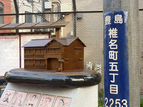 トキワ荘のヒーローたち記念碑2