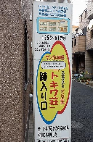 トキワ荘跡地看板