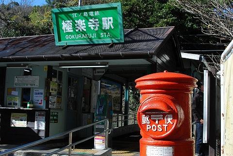 極楽寺駅舎と丸ポスト