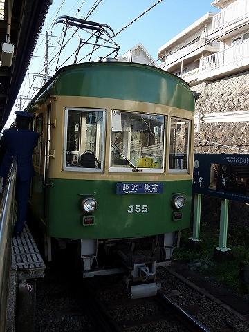 江ノ電355