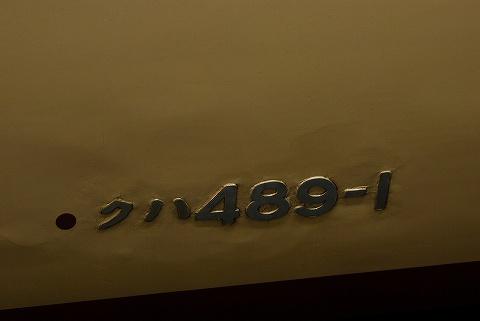 クハ489-1