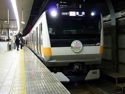 E233系@東京