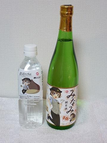 純米酒&和らぎ水