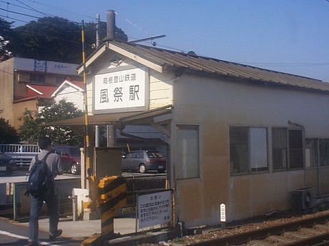 旧風祭駅舎