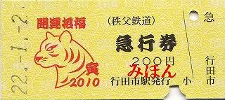 開運号急行券2010