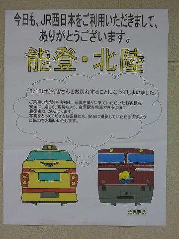 能登北陸ポスター@金沢駅