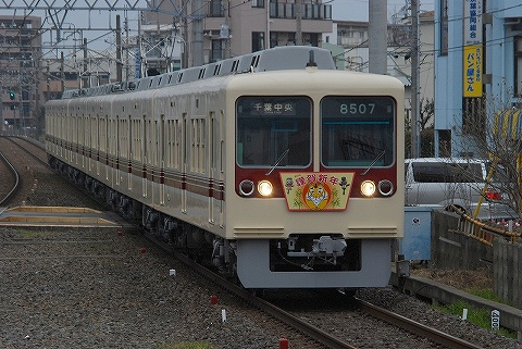 新京成8000形@薬円台'10.1.11-1