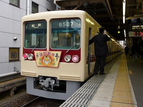 新京成8507