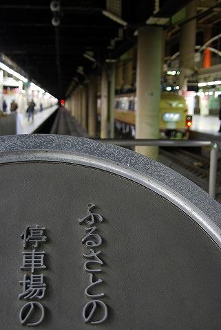 石川啄木歌碑@上野