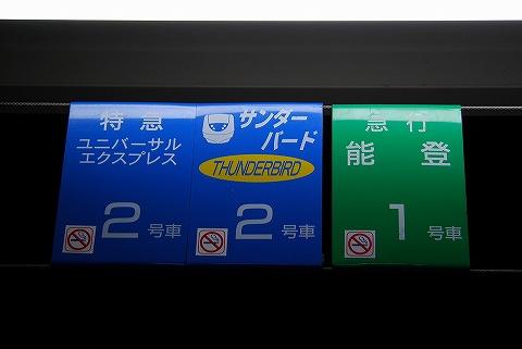 能登乗車位置@富山駅