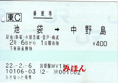 通過連絡きっぷ小田急