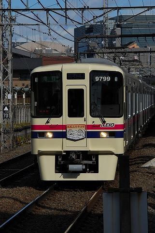 高尾山冬そば号@分倍河原'10.2.6