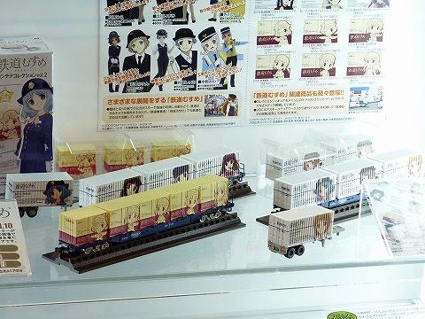 鉄道むすめ2