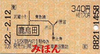 通過連絡きっぷ東急