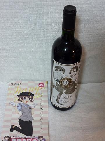 栗橋みなみ赤ワイン