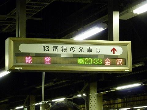 能登電光掲示板@上野駅