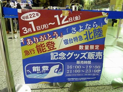 特設ブース@上野駅