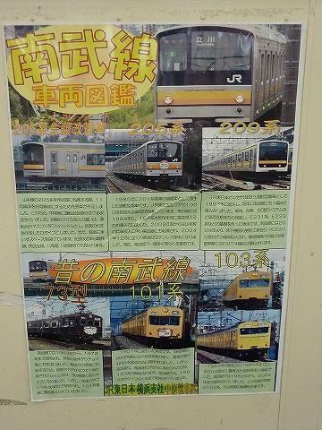 南武線車両図鑑ポスター
