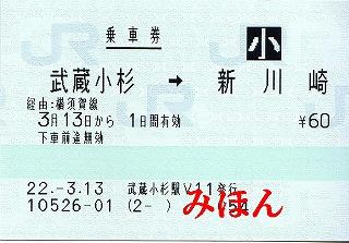 マルス乗車券@武蔵小杉