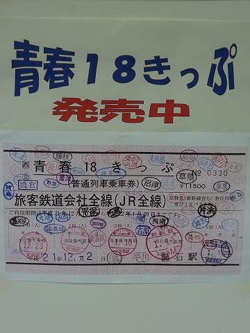 18きっぷポスター@筒石