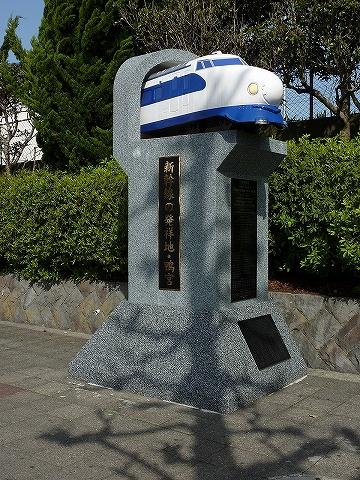 新幹線発祥地記念碑1