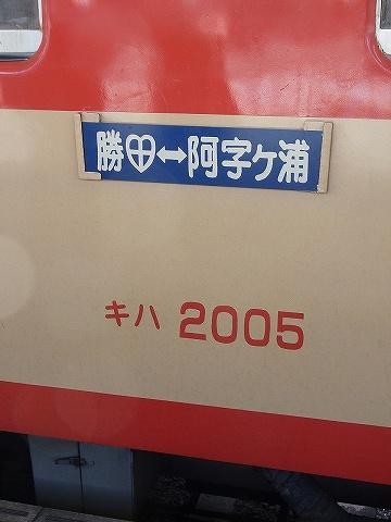キハ2005サボ