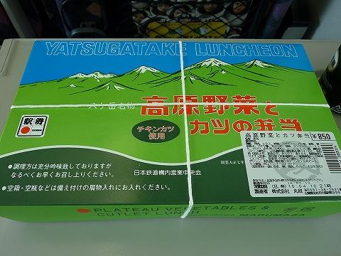 高原野菜とカツの弁当パッケージ