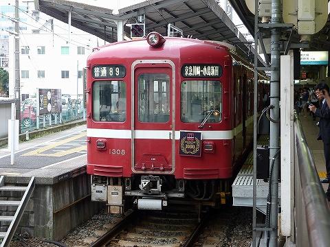 京急1308