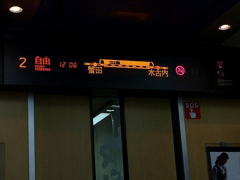 789系トンネル内表示