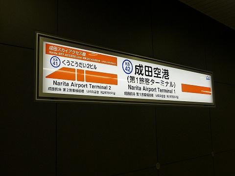 成田空港駅名板