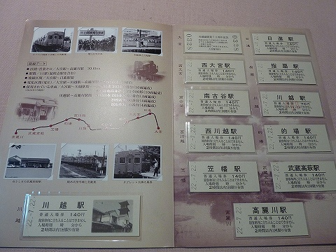 川越線開業70周年記念入場券