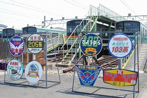 埼京線HM