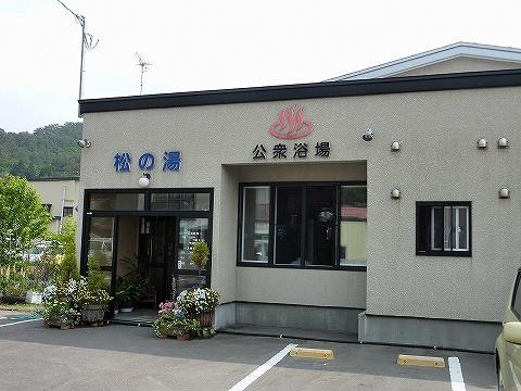 松の湯@浅虫温泉