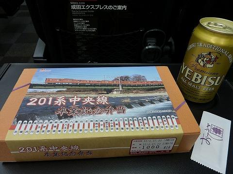 201系中央線卒業記念弁当ラッピング