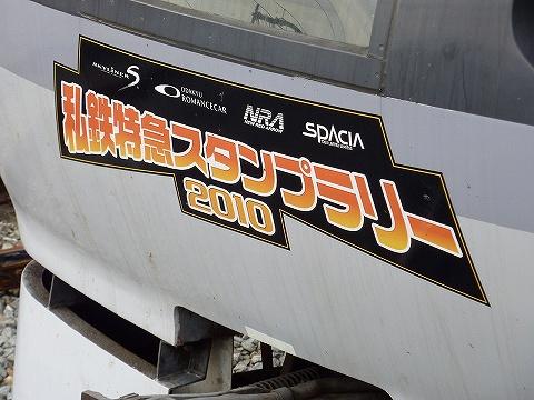 私鉄特急スタンプラリーステッカー@西武10000系
