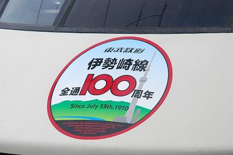 伊勢崎線全通100周年Hm