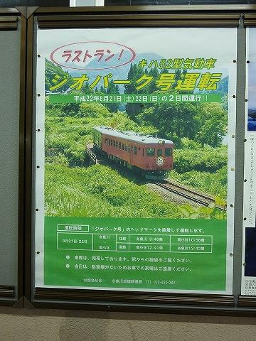 ジオパーク号ポスター@糸魚川